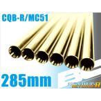 ライラクス LayLax BCブライトバレル 285mm CQB-R MC51用 インナーバレル