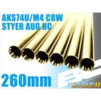 ライラクス LayLax BCブライトバレル 260mm AKS74U M4 CRW STYER HC用 インナーバレル