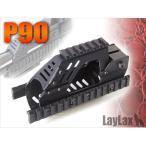laylax ライラクス レイルハンドガード P90 サバゲー 装備