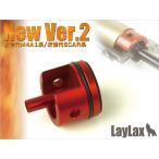 Laylax ライラクス エアロシリンダーヘッド NewVer.2 次世代M4A1 次世代SCAR系対応