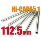 ライラクス マルイ ガスブローバック パワーバレル 112.5mm/ハイキャパ5.1用インナーバレル内径6.0ミリ