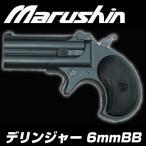 マルシン 6mmBB ガスガン デリンジャー Value Spec.(バリュースペック) ブラック 対象年齢18歳以上