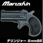 マルシン 8mmBB ガスガン デリンジャー Value Spec.(バリュースペック) ブラック 対象年齢18歳以上