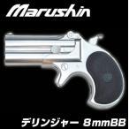 マルシン 8mmBB ガスガン デリンジャー Value Spec.(バリュースペック) シルバー 対象年齢18歳以上