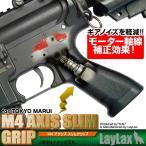 Laylax ライラクス マルイ スタンダード&次世代対応 M4アクシズスリムグリップ