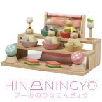 プーカのひな人形 雛人形 コンパクト ミニ 木製 天然ブナ材 積み木 かわいい 五人飾り プーカ 雛人形 おひなさま 桃の節句 徳永