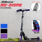 ポイント5倍 送料無料 JD Razor MS-205RB キックボード キックスケーター 光る大径5インチホイール 子供用 キッズ用 大人用