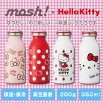 mosh モッシュ ハローキティ ボトル 350ml 水筒 マグボトル デザインボトル 真空 二重構造 断熱 保温 保冷 軽量 0.35 mosh! hello kitty ドウシシャ