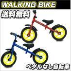 ショッピング自転車 ペダルなし自転車 ウォーキングバイク トレーニングバイク ランニングバイク 子供 キッズ