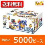 【プレゼントパック イヌ・ワニ付!】 LaQ ラキュー ベーシック 5000 カラーズ