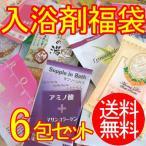 入浴剤6包詰め合わせが、送料無料の500円ポッキリ!