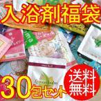 ショッピング入浴剤 入浴剤福袋30包セット(DM送料無料)