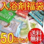 入浴剤 詰め合わせ 50包セット 福袋 送料無料