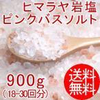 ヒマラヤ岩塩 ピンクバスソルト(2-4ミリサイズ) 900g