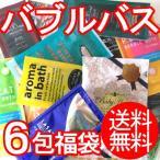 バブルバス入浴剤6包福袋セットが、送料無料の500円ポッキリ!