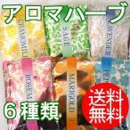ショッピング入浴剤 アロマハーブ入浴剤6包セット(DM便送料無料)