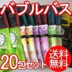 (時間限定タイムセール)バブルバス入浴剤20包セットA (DM便送料無料)