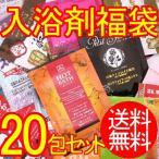 (時間限定タイムセール)入浴剤福袋20包セット(DM便送料無料)