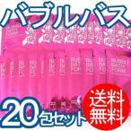 バブルバス(泡風呂)ローズの香り 20包セット(DM便送料無料)