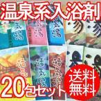 (時間限定タイムセール)温泉系入浴剤20包セット(DM便送料無料)