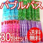 バブルバス イヴ30包セット (メール便送料無料)