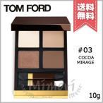 トムフォード TOM FORD アイカラークォード  03 ココア ミラージュ 10g