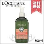 【宅配便送料無料】L'OCCITANE ロクシタン ファイブハーブス リペアリング コンディショナー 500ml