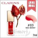 【送料無料】CLARINS クラランス コンフォート リップオイル #03 RED BERRY レッドベリー 7ml