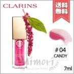 CLARINS クラランス コンフォート リップオイル  04 キャンディー 7ml