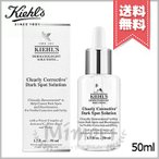 【送料無料】KIEHL'S キールズ DS クリアリーホワイト ブライトニング エッセンス 50ml