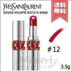 【送料無料】YVES SAINT LAURENT イヴサンローラン ルージュ ヴォリュプテ ロックシャイン #12 ロックステージ レッド 3.5g