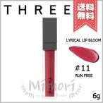 【送料無料】THREE スリー リリカルリップブルーム #11 RUN FREE 6g