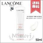 LANCOME ランコム UV エクスペール トーン アップ 50ml