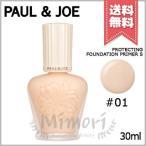 ポール ジョー PAUL JOE  プロテクティングファンデーション プライマーS  01 並行輸入品