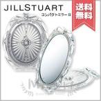 【送料無料】JILL STUART ジルスチュアート コンパクトミラー II