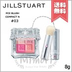 【送料無料】JILL STUART ジルスチュアート ミックスブラッシュ コンパクト N #03 milky strawberry 8g