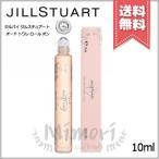 【送料無料】JILL STUART ジルスチュアート ジルバイ ジルスチュアート オード トワレ ロール オン 10ml
