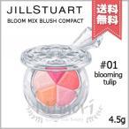 【送料無料】JILL STUART ジルスチュアート ブルーム ミックスブラッシュ コンパクト #01 blooming tulip 4.5g