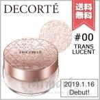 【定形外送料250円】COSME DECORTE コスメデコルテ フェイスパウダー #00 trans lucent 20g ※2019年 新発売