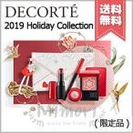 【送料無料】COSME DECORTE コスメデコルテ メイクアップ コフレ II ※2019年 限定品 クリスマスコフレ画像