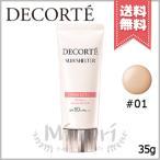 【送料無料】COSME DECORTE コスメデコルテ サンシェルター トーンアップCC #01 ライトベージュ SPF50+/PA++++ 35ml