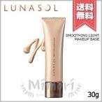 【送料無料】LUNASOL ルナソル スムージング ライト メイクアップ ベース SPF22・PA++ 30g