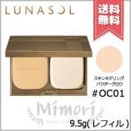 【送料無料】LUNASOL ルナソル スキンモデリング パウダー グロウ #OC01 (レフィル) 9.5g