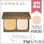 【送料無料】LUNASOL ルナソル スキンモデリング パウダー グロウ #OC02 (レフィル) 9.5g