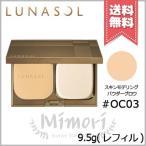 【送料無料】LUNASOL ルナソル スキンモデリング パウダー グロウ #OC03 (レフィル) 9.5g