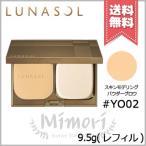 【送料無料】LUNASOL ルナソル スキンモデリング パウダー グロウ #YO02 (レフィル) 9.5g