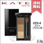 【送料無料】KATE ケイト デザイニングアイブロウ3D #EX-4 ライトブラウン系 2.2g