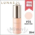 【送料無料】LUNASOL ルナソル カラープライマー #01 Warm Pink ウォームピンク SPF25/PA++ 30ml