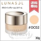 【送料無料】LUNASOL ルナソル グロウイングシームレスバーム #OC02 SPF15・PA++ 30g