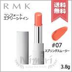 【送料無料】RMK リップスティック コンフォート エアリーシャイン #07 スプリングスムージー 3.8g